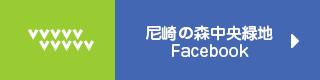 尼崎の森中央緑地Facebook