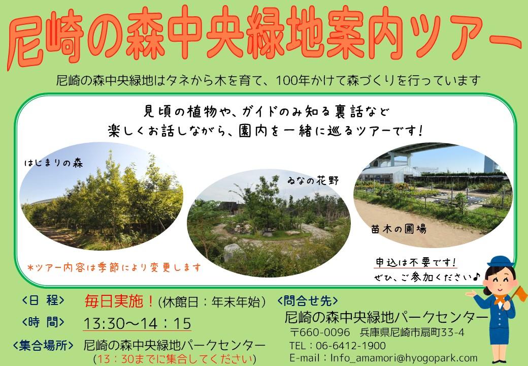 尼崎の森中央緑地案内ツアーポスター